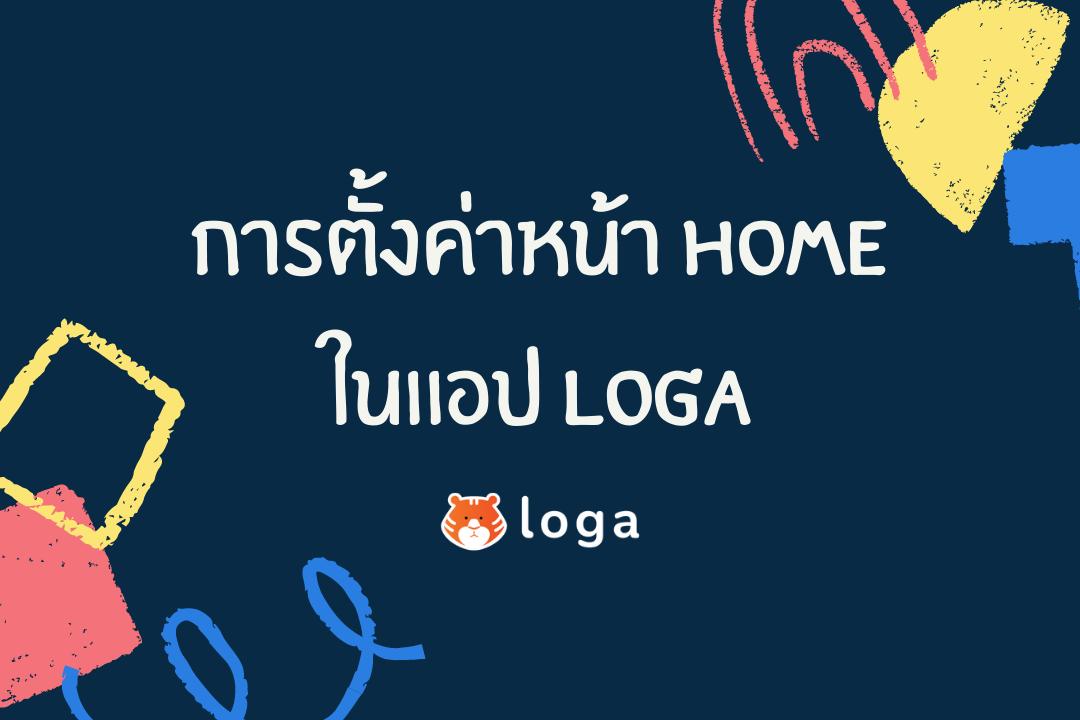 การตั้งค่าหน้า Home ในแอป Loga