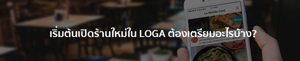เริ่มต้นใน Loga ต้องเตรียมรูปภาพอะไรบ้าง?