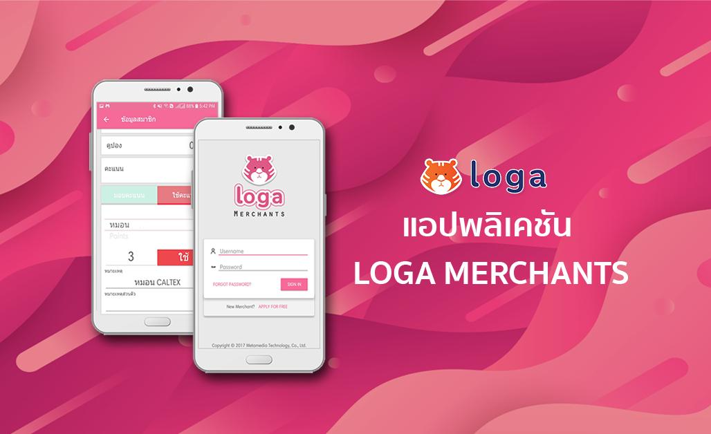 แอปพลิเคชัน Loga Merchant (Android)