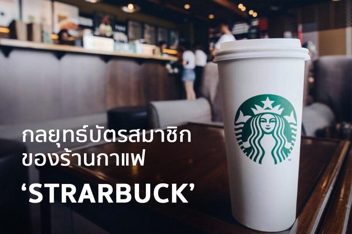 กลยุทธ์บัตรสมาชิกของ Starbucks