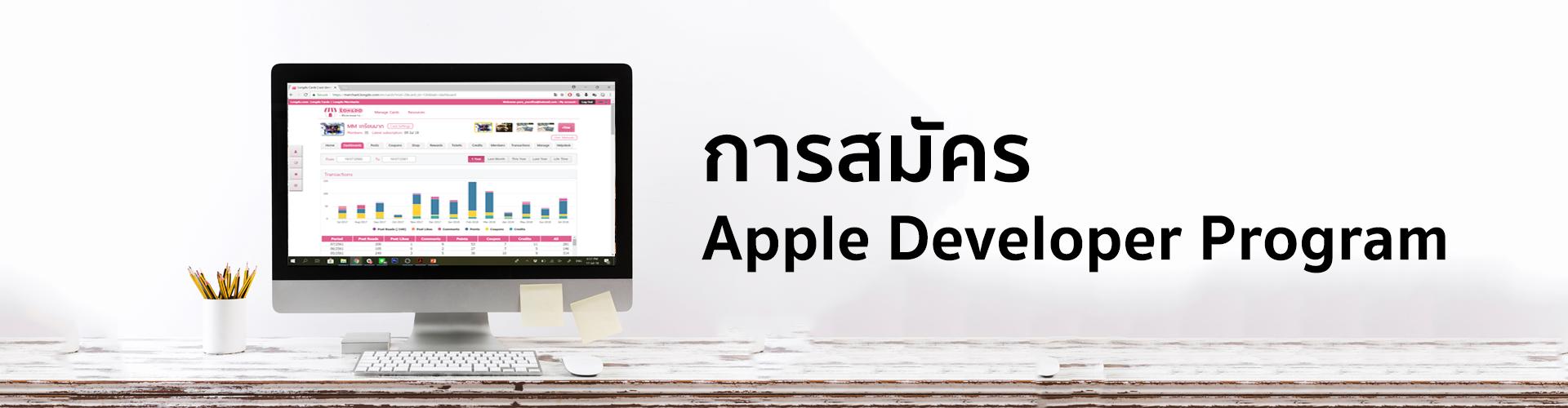 วิธีการสมัคร Apple Developer Program