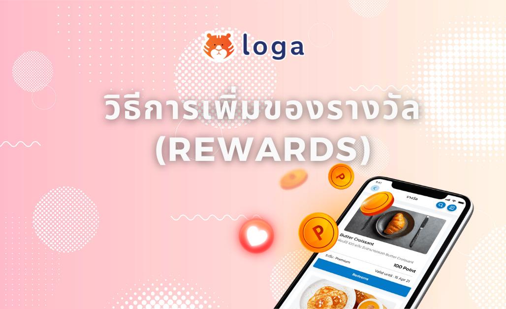 วิธีการเพิ่มของรางวัล (Rewards)