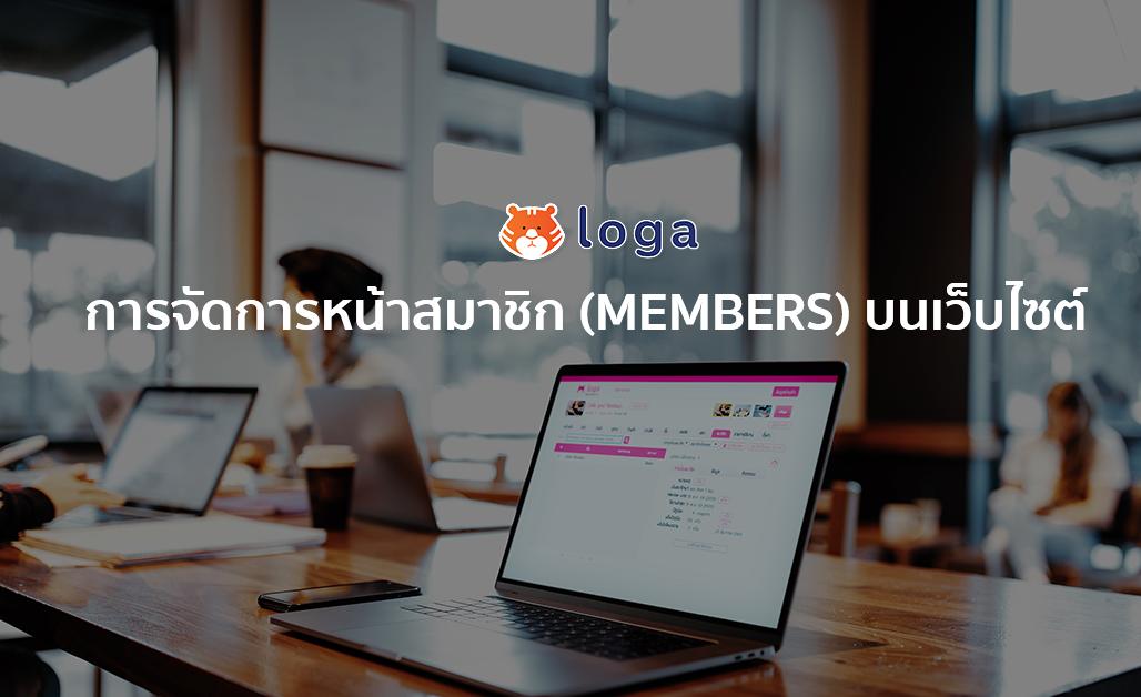 การจัดการหน้าสมาชิก (Members) บนเว็บไซต์