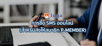 การซื้อ SMS ออนไลน์