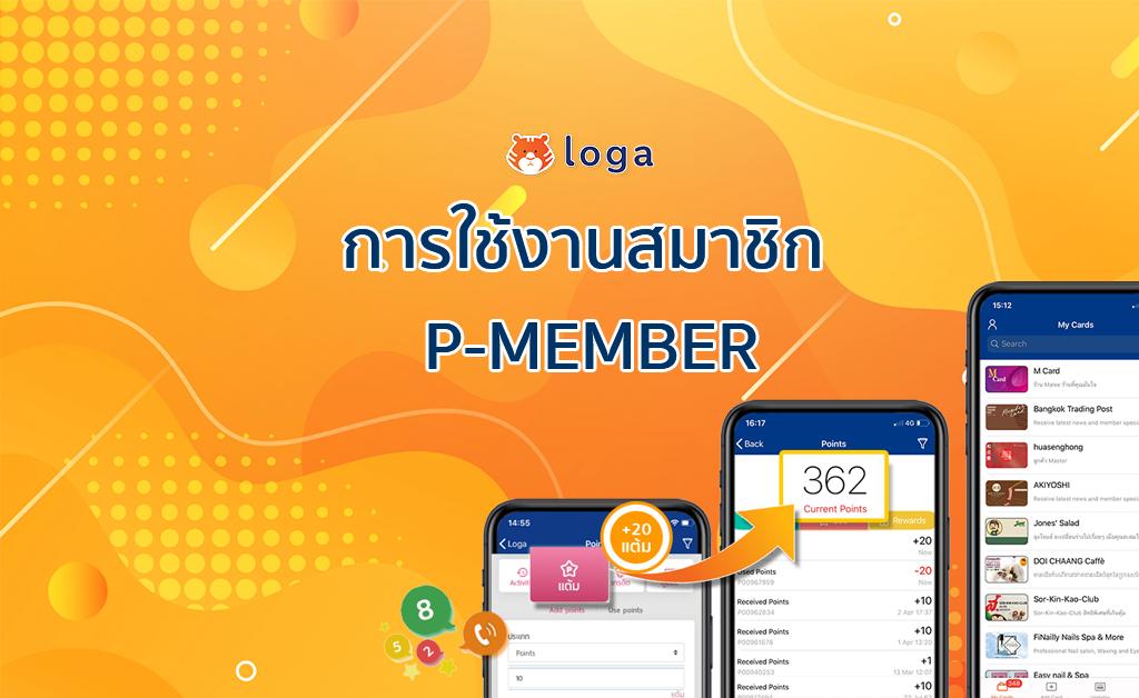 การใช้งานสมาชิก P-Member