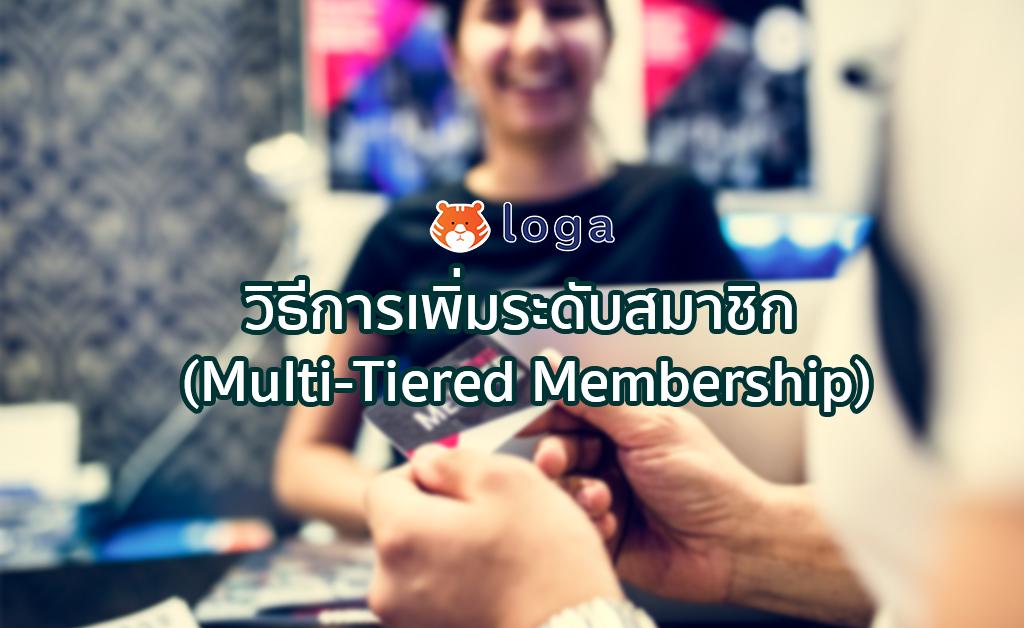 วิธีการเพิ่มระดับสมาชิก (Multi-Tiered Membership)