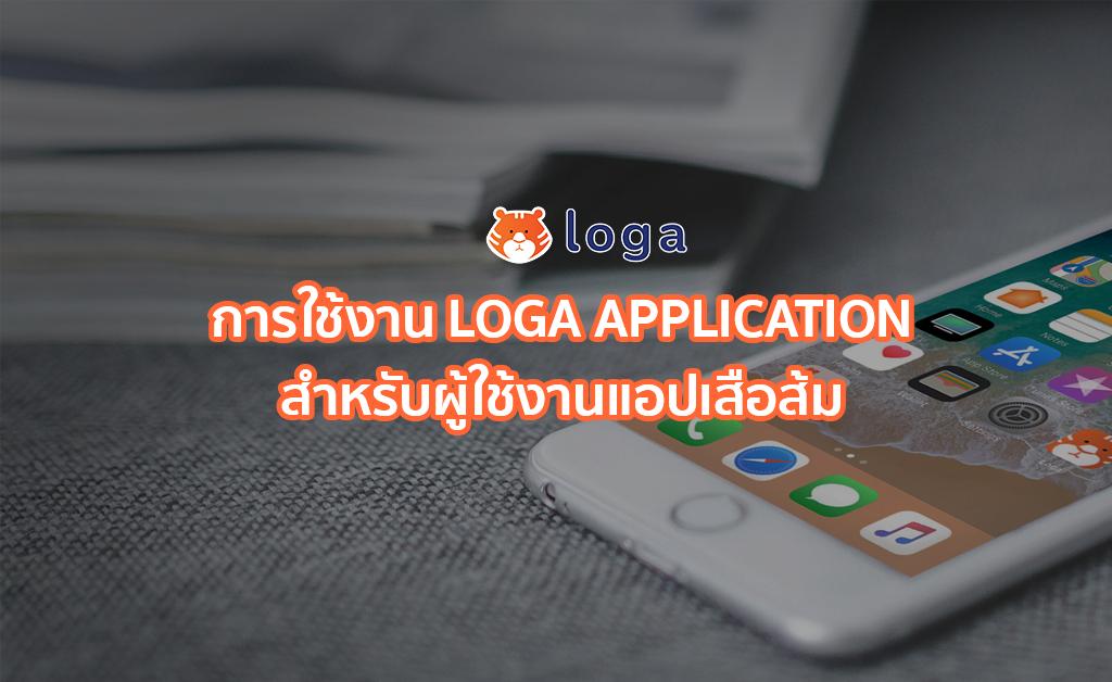 การใช้งาน Loga Application สำหรับผู้ใช้งานแอปเสือส้ม (ตอนที่1)
