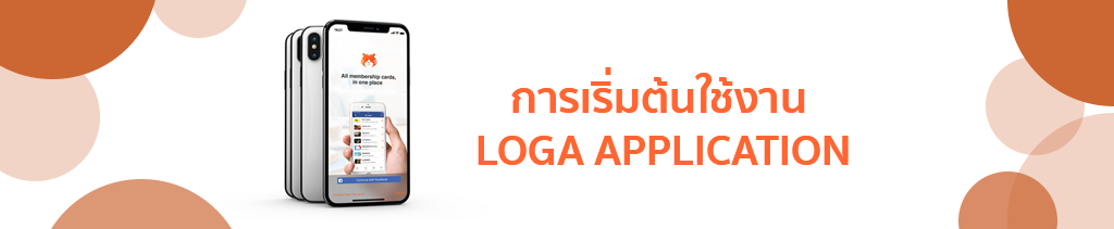 การเริ่มต้นใช้งาน Loga Application