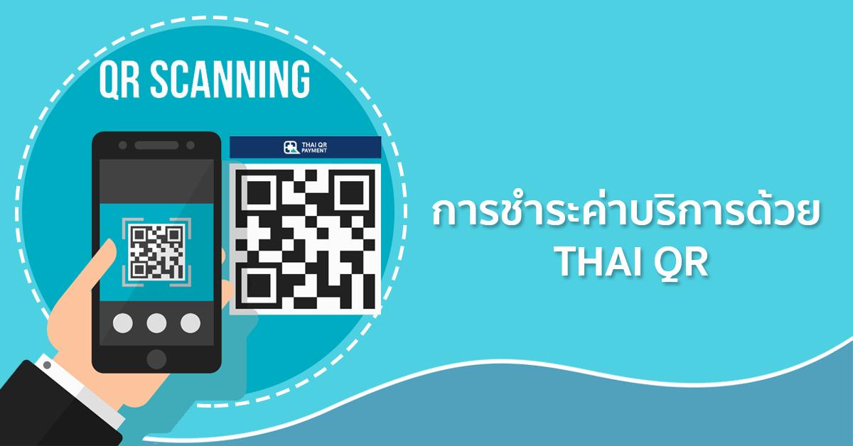 การชำระค่าบริการด้วย Thai QR