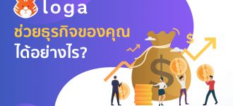 Loga ช่วยธุรกิจของคุณได้อย่างไร