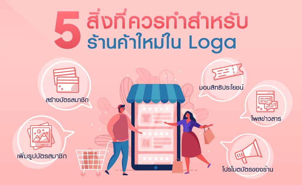 5 สิ่งที่ควรทำสำหรับร้านค้าใหม่ใน Loga