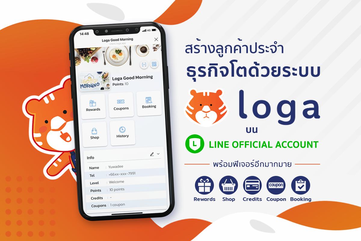 สร้างลูกค้าประจำ ธุรกิจโตด้วยระบบ LOGA บน LINE OFFICIAL ACCOUNT