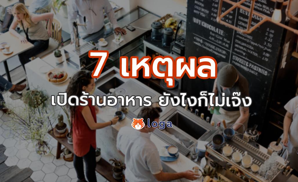 7 เหตุผล ที่เปิดร้านอาหาร ยังไงก็ไม่เจ๊ง