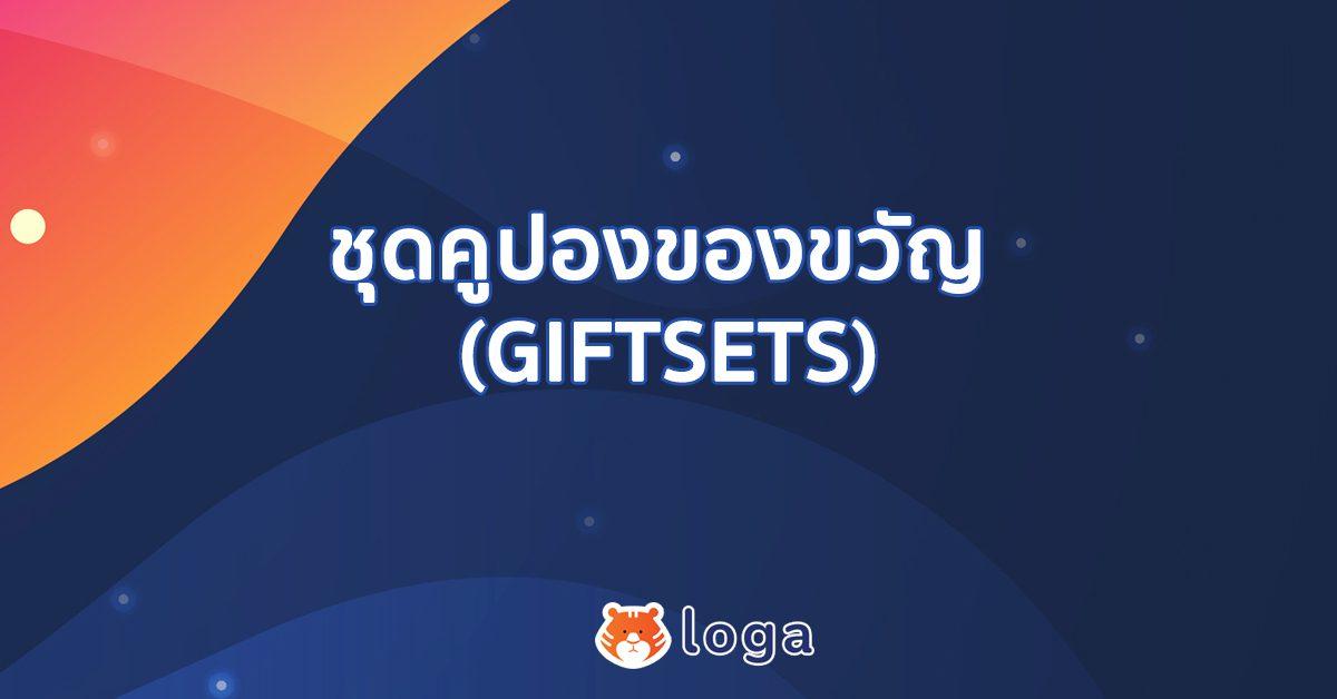 ชุดคูปองของขวัญ (Giftsets)