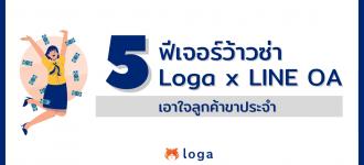 Loga x LINE OA แนะนำ 5 ฟีเจอร์ว้าวซ่า เอาใจลูกค้าขาประจำ