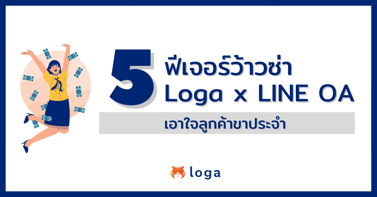 Loga-x-LINE
