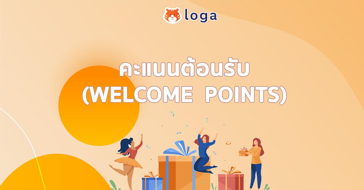 คะแนนต้อนรับ (Welcome Points)
