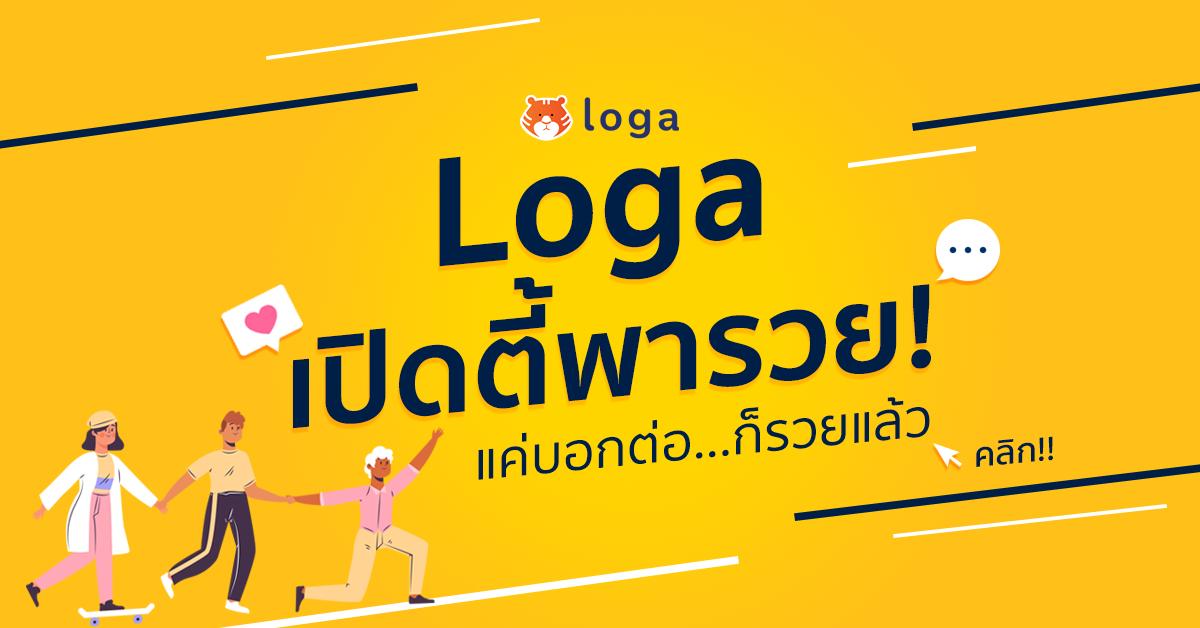 บอกต่อสิ่งดีๆ ให้กับร้านค้า ด้วยการเป็นตัวแทนจำหน่าย Loga