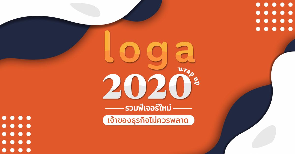 รวมฟีเจอร์ใหม่ Loga 2020 ที่เจ้าของธุรกิจไม่ควรพลาด