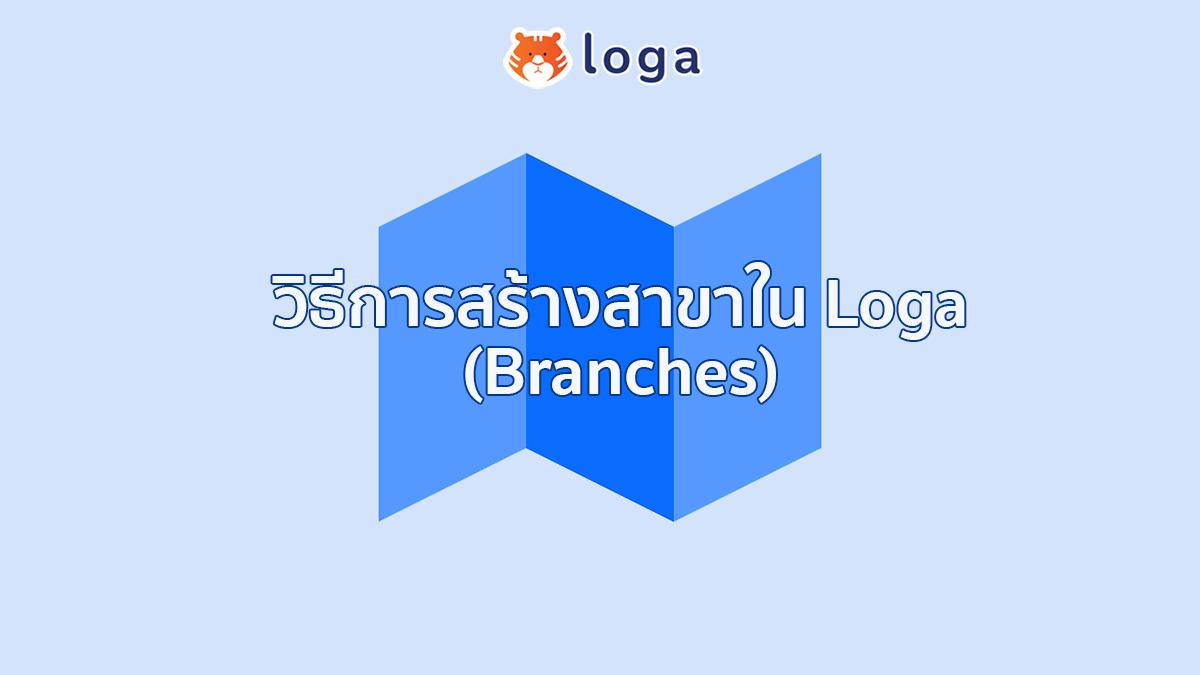 การสร้างสาขาใน Loga (Branches)