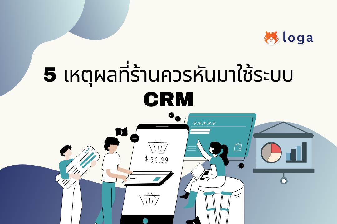 5 เหตุผลที่ร้านควรทำระบบ CRM เพื่อช่วยให้ธุรกิจปังยิ่งขึ้น