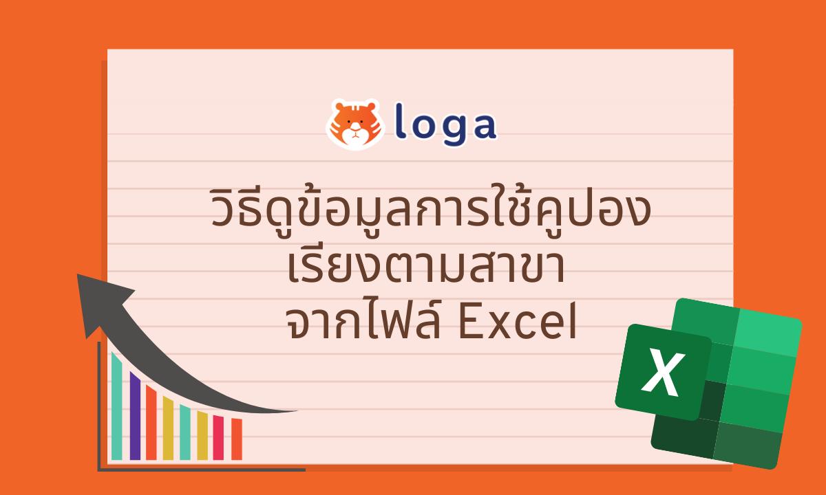 วิธีการดูข้อมูลการใช้คูปอง เรียงตามสาขา จากไฟล์ Excel