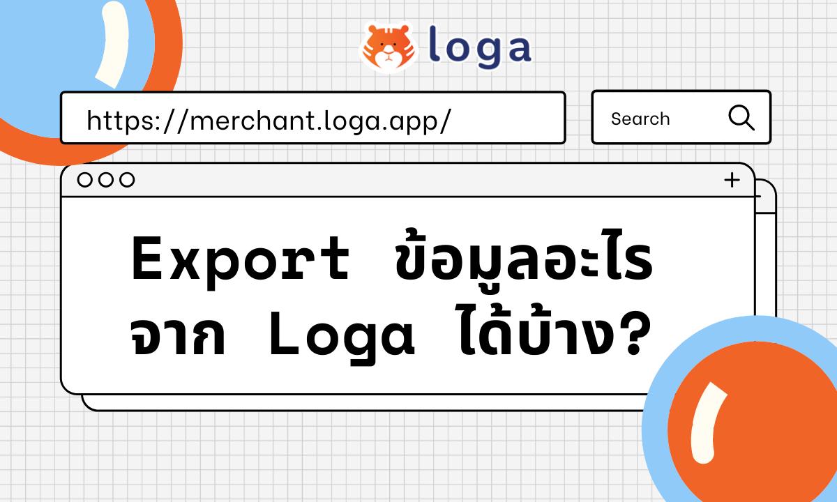 Export ข้อมูลอะไรจาก Loga ได้บ้าง?