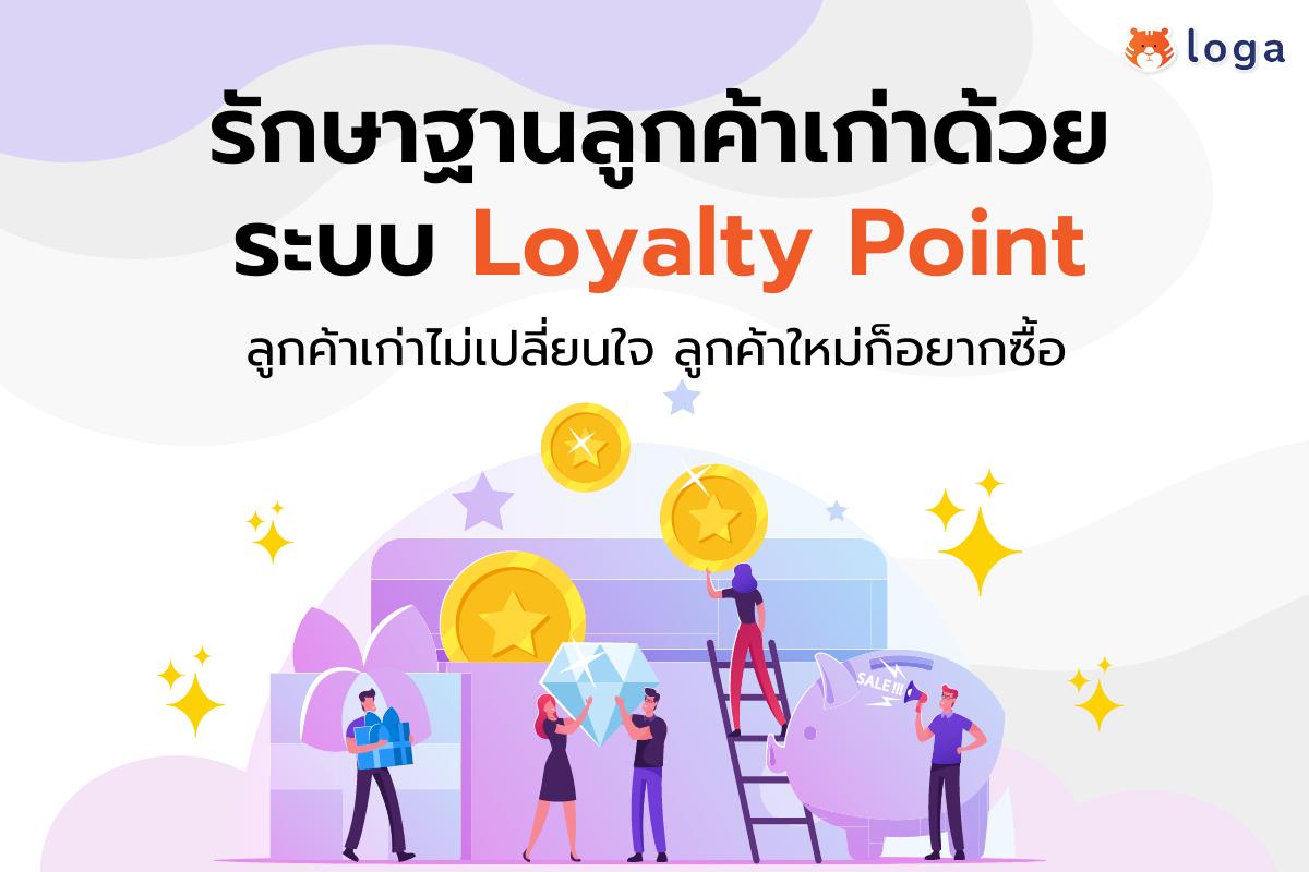 รักษาฐานลูกค้าเก่าด้วยระบบ Loyalty Point