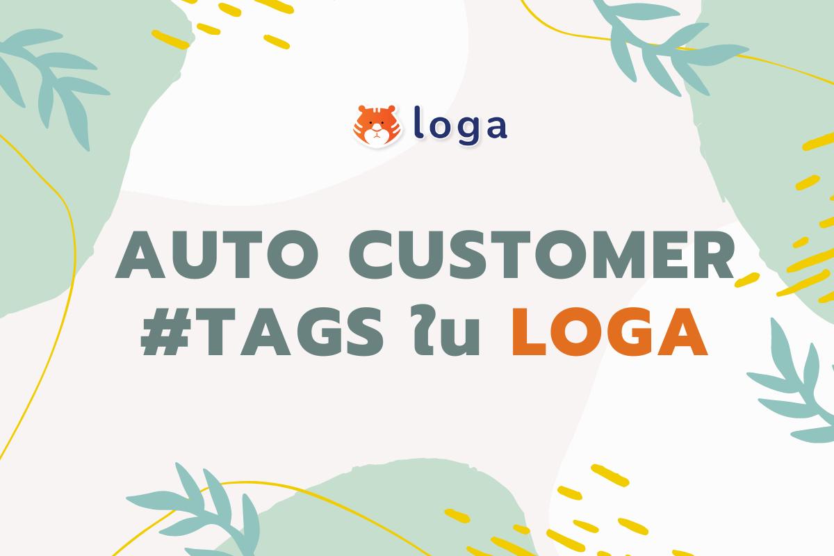 Auto customer tags ใน Loga