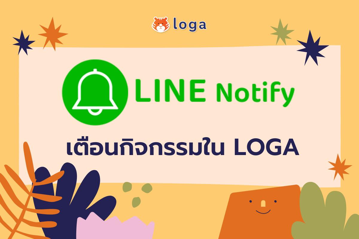 ใช้ LINE Notify เตือนกิจกรรมใน Loga ยังไง?
